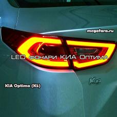 Задние светодиодные LED фонари KIA Optima 2011-2014