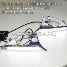 Дневные ходовые огни Тойота Камри V50 2011-2014 V4 type