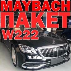 Обвес Mercedes Benz S-class w222 2013-2017 в стиле MAYBACH V2 type [ПОЛНЫЙ КОМПЛЕКТ: передний+задний бампер; решетка; + все необходимые аксессуары и насадки]