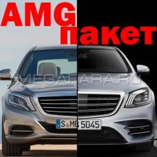 Обвес Mercedes Benz S-class w222 2013-2017 в стиле AMG V1 type [ПОЛНЫЙ КОМПЛЕКТ: передний+задний бампер; решетка; + все необходимые аксессуары и насадки]