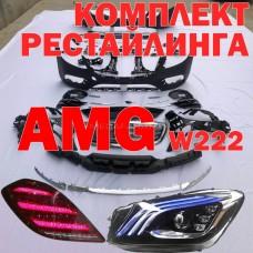 Комплект рестайлинга Mercedes Benz S-class w222 2013-2017 в стиле AMG V3 type [ПОЛНЫЙ КОМПЛЕКТ: ФАРЫ+ФОНАРИ; передний+задний бампер; решетка; + все необходимые аксессуары и насадки]