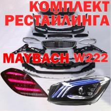 Комплект рестайлинга Mercedes Benz S-class w222 2013-2017 в стиле MAYBACH V4 type [ПОЛНЫЙ КОМПЛЕКТ: ФАРЫ+ФОНАРИ; передний+задний бампер; решетка; + все необходимые аксессуары и насадки]
