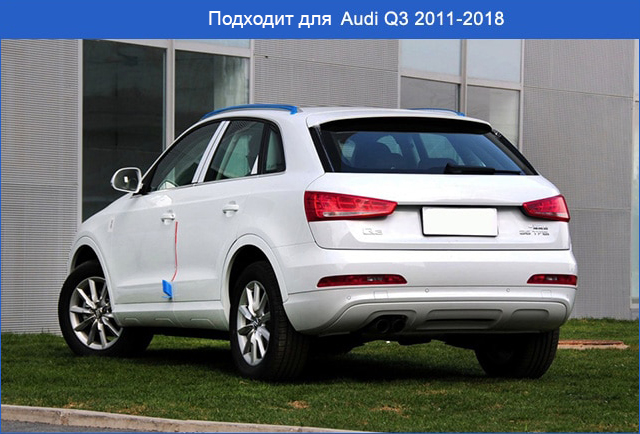Задние фонари Ауди Q3 2011-2018 V2 type [Комплект Л+П; светодиодные; динамичный поворотник]