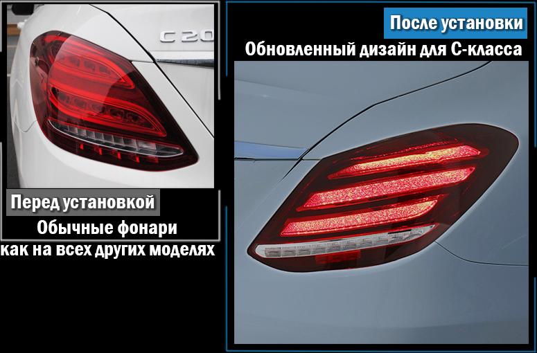 Задние фонари Мерседес C-class W205 2015-2018 V3 type [Комплект Л+П; Светодиодные; Динамичный поворотник]