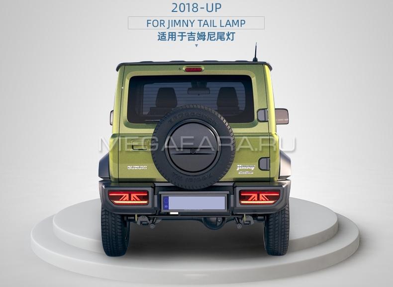 Задние фонари Сузуки Джимни 2018 - 2020 V1 type [Комплект Л+П; Светодиодные; Динамичный поворотник]