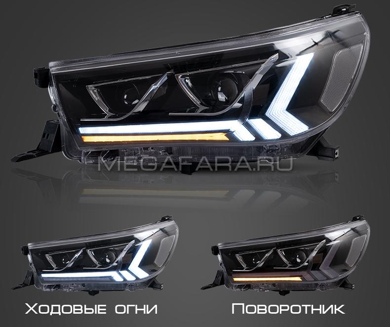Передние фары Тойота Хайлюкс 2015 V3 type [Комплект Л+П; ДХО; FULL LED; Бегущий поворотник]